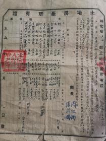 1953年:湖北大冶《土地房产所有证》