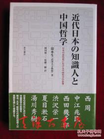 近代日本の知识人と中国哲学:日本の近代化における中国哲学の影响(日语原版 平装本)近代日本知识分子和中国哲学:中国哲学对日本近代化的影响