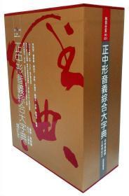 【预售】正中形音义综合大字典(典藏书盒版)/高树藩 编纂;王修明 校正/正中