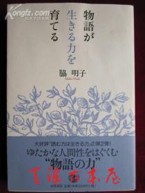 物语が生きる力を育てる(日语原版 平装本)故事培养了生存的力量