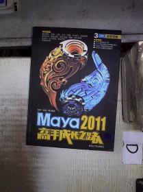 Maya 2011高手成长之路.