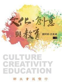 【预售】文化、创意与教育/刘阿荣、洪泉湖/师大书苑