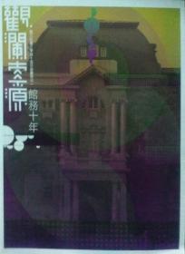 【预售】观澜索源 : 馆务十年/林瑞明等作/国立台湾文学馆