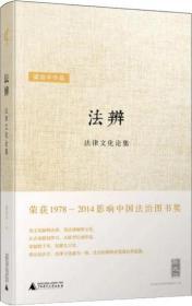 新民说梁治平作品系列:法辨:法律文化论集 梁治平著