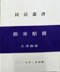 【预售】损害赔偿/王泽鉴/王泽鉴