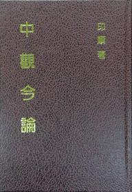 【预售】中观今论-妙云集9/印顺导师/正闻