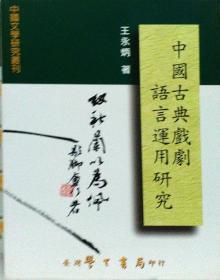 【预售】中国古典戏剧语言运用研究/王永炳/台湾学生书局有限公司