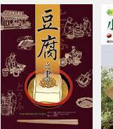 【预售】全民造林、全民找林/吴佩瑛/翰.芦图书出版有限公司