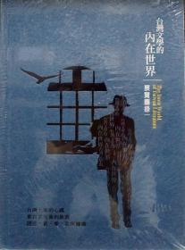 【预售】台湾文学的内在世界常设展展览图录/王嘉玲 执行编辑/国立台湾文学馆