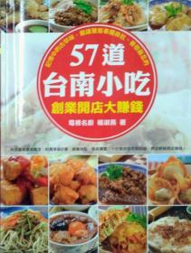 【预售】台南小吃:创业开店赚大钱/杨淑燕/三艺文化