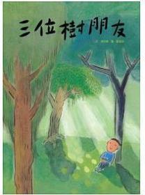 【预售】三位树朋友(1CD+1册子)/吴钧尧/金门县文化局