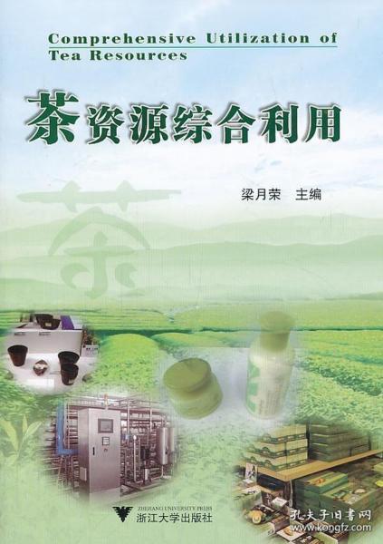 茶资源综合利用