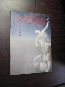 文艺风赏 01:爱刑海