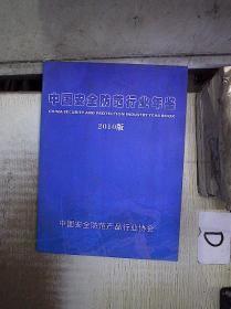 中国安全防范行业年鉴 : 2010版