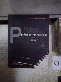 钢琴演奏分级精选曲集 上册 。