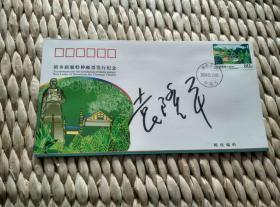 【超珍罕 袁隆平 签名】 《侨乡新貌》特种邮票发行纪念封==== 2004年5月 一版一印