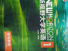 新视野大学英语1 读写教程第三3版 9787513556811带有效验证码