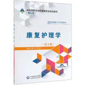 康复护理学(第2版)谭工全国高职高专护理类专业规划教材(第2轮)