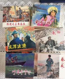 红军颂纪念中国工农红军长征胜利80周年