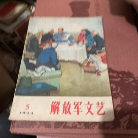 解放军文艺1974,5