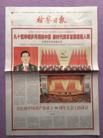 庆祝中国共产党成立90 周年