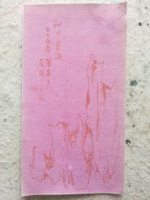 信笺纸花笺纸木板水印宣纸打印2