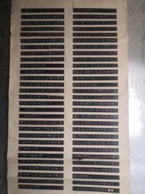 吉林市  书法名家    潘建辉   钢笔书法(硬笔书法)书法 1件 送展作品,  大约5平尺-- -见描述