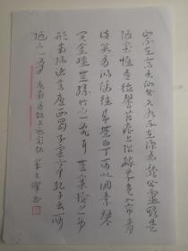 重庆-书法名家    章文灿   钢笔书法(硬笔书法)书法 1件 出版作品,出版在 《中国钢笔书法》杂志杂志2005年6期第53页 --保真--见描述