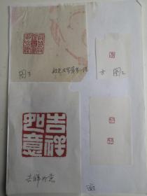 吉林榆树市-书法名家    方志明   钢笔书法(硬笔书法)篆刻印屏  3件    部分 出版在 《中国钢笔书法》杂志杂志2005年6期第  封2页 --保真--见描述