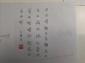 四川内江-书法名家    陈国富   钢笔书法(硬笔书法)书法 1件 出版作品,出版在 《中国钢笔书法》杂志杂志2005年6期第54页 --保真--见描述