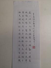 辽宁沈阳-书法名家    葛财成   钢笔书法(硬笔书法)书法 1件 出版作品,出版在 《中国钢笔书法》杂志杂志2005年6期第54页 --保真--见描述