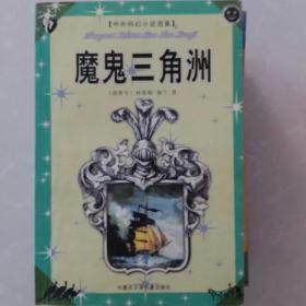 魔鬼三角洲——中外科幻小说选集