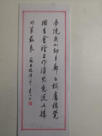 江苏南通-书法名家    盛树新    钢笔书法(硬笔书法)书法 1件 出版作品,出版在 《中国钢笔书法》杂志杂志2005年9期第27页 --保真--见描述