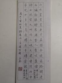 河北平原县-书法名家    回金华    钢笔书法(硬笔书法)书法 1件 出版作品,出版在 《中国钢笔书法》杂志杂志2005年9期第27页 --保真--见描述