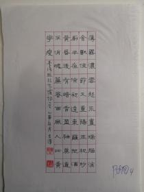 福建建瓯-书法名家   陈立汉   钢笔书法(硬笔书法) 1件   出版作品,出版在 《中国钢笔书法》杂志杂志2005年9期第58页 - -见描述--保真----见描述