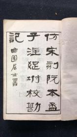 仿宋刻阮本 孟子注疏 附校刊记(一册)(蒙学)