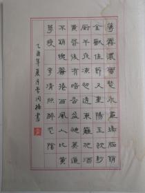 河南镇平县-书法名家    李同梅   钢笔书法(硬笔书法)书法 1件 出版作品,有水渍 出版在 《中国钢笔书法》杂志杂志2005年9期第53页 --保真--见描述