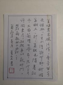 吉林德惠-书法名家    夏磊   钢笔书法(硬笔书法)书法 1件 出版作品,出版在 《中国钢笔书法》杂志杂志2005年9期第52页 --保真--见描述