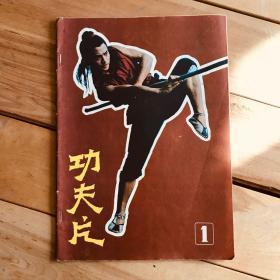 功夫片 1983年第1期 创刊号 丛书第一册
