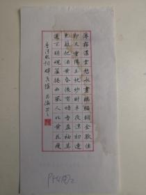 江苏邳州-书法名家    龚昌伦    钢笔书法(硬笔书法)书法 1件 出版作品,有水渍  出版在 《中国钢笔书法》杂志杂志2005年9期第54页 --保真--见描述