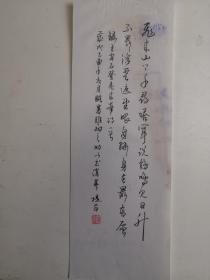新疆新源县-书法名家    孙提前    钢笔书法(硬笔书法)书法 1件 出版作品,出版在 《中国钢笔书法》杂志杂志2005年9期第54页 --保真--见描述