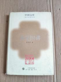中国文库· 美学四讲
