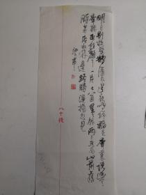 杭州-书法名家    何海霞     钢笔书法(硬笔书法)书法 1件 出版作品,出版在 《中国钢笔书法》杂志杂志2005年9期第22页 --保真--见描述