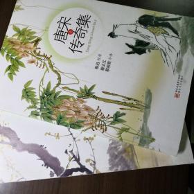 唐宋传奇集(上下)两册