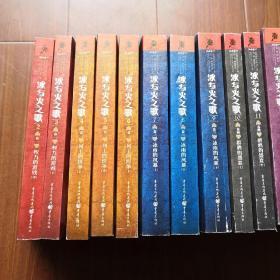 冰与火之歌 (全5卷15册)缺1和12两册