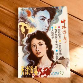 天津演唱 1987年第9期 人间椅子 江户川乱步
