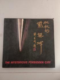 神秘的紫禁城