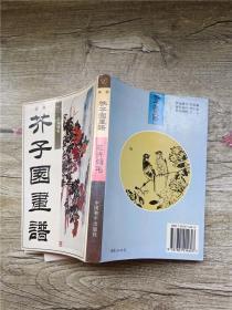 新版芥子园画谱 花卉翎毛