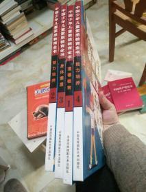 中国少年儿童素质教育全书1-4