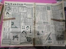 哈尔滨五日画报 大同二年十月二十五日第三卷第九期